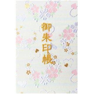 千糸繍院 御朱印帳 西陣織 金襴装丁/刺繍文字 蛇腹式48ページ 白愛桜