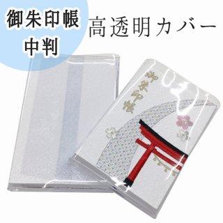 千糸繍院 御朱印帳カバー 高透明タイプ 中判サイズ