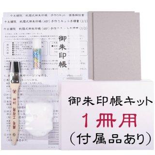 千糸繍院 御朱印帳 手作りキット 蛇腹式48ページ 1冊用(付属品あり)
