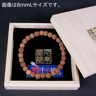千糸繍院 菩提樹(ボダイジュ)8mm珠 ブレスレット/腕輪念珠・数珠 5サイズ