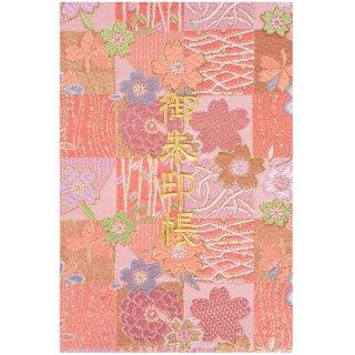千糸繍院 御朱印帳 西陣織 金襴装丁/刺繍文字 蛇腹式48ページ 桃桜市松