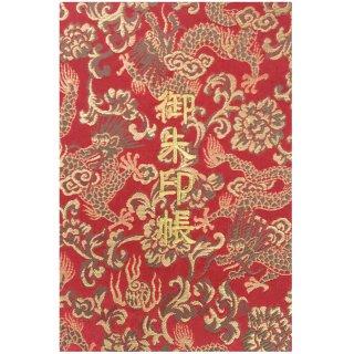 千糸繍院 御朱印帳 西陣織 金襴装丁/刺繍文字 蛇腹式48ページ 赤金龍