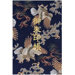 千糸繍院 御朱印帳 西陣織 金襴装丁/刺繍文字 蛇腹式48ページ 紺鷲松