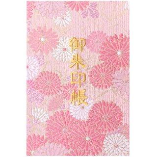 千糸繍院 御朱印帳 西陣織 金襴装丁/刺繍文字 蛇腹式48ページ 桃笹菊