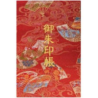 千糸繍院 御朱印帳 西陣織 金襴装丁/刺繍文字 蛇腹式48ページ 深紅扇面