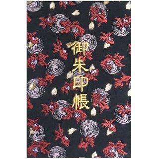 千糸繍院 御朱印帳 西陣織 金襴装丁/刺繍文字 蛇腹式48ページ 黒渦波琉金