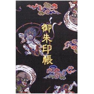 千糸繍院 御朱印帳 西陣織 金襴装丁/刺繍文字 蛇腹式48ページ 漆黒風神雷神