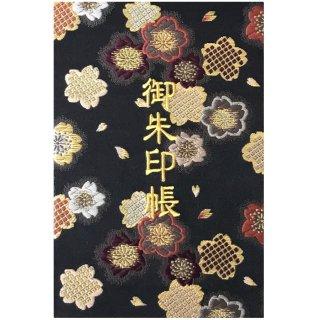 千糸繍院 御朱印帳 西陣織 金襴装丁/刺繍文字 蛇腹式48ページ 金色夜桜