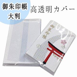 千糸繍院 御朱印帳カバー 高透明タイプ 大判サイズ
