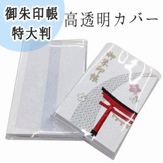 千糸繍院 御朱印帳カバー 高透明タイプ 特大判サイズ