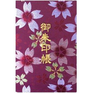 千糸繍院 御朱印帳 西陣織 金襴装丁/刺繍文字 蛇腹式48ページ 江戸紫大桜