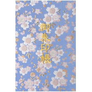 千糸繍院 御朱印帳 西陣織 金襴装丁/刺繍文字 蛇腹式48ページ 天色小葉桜