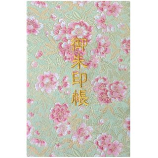 千糸繍院 御朱印帳 西陣織 金襴装丁/刺繍文字 蛇腹式48ページ 若葉牡丹桜