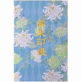 千糸繍院 御朱印帳 西陣織 金襴装丁/刺繍文字 蛇腹式48ページ 空色菊華