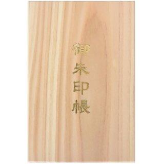 【名入れ可】千糸繍院 御朱印帳 オールひのき 木曽檜 無垢材装丁/本文檜 大判