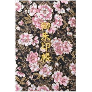 千糸繍院 御朱印帳 西陣織 金襴装丁/刺繍文字 蛇腹式48ページ 黒牡丹桜