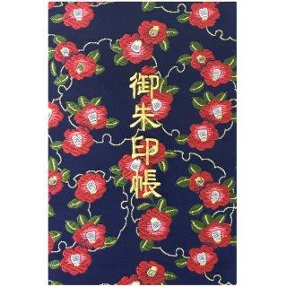 千糸繍院 御朱印帳 西陣織 金襴装丁/刺繍文字 蛇腹式48ページ 紺雪輪椿