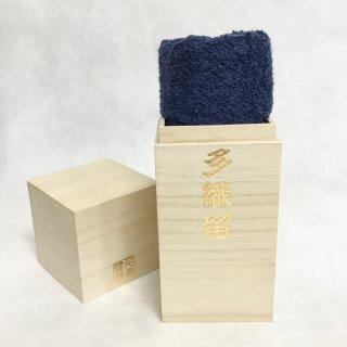 千糸繍院 至高のタオル/フェイスタオル オリジナル桐箱入り (紺瑠璃(ネイビー))