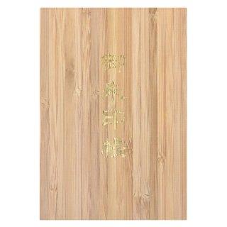 【名入れ可】千糸繍院 木製/竹の御朱印帳 金箔押し文字 蛇腹式48ページ 中判  ライトブラウン