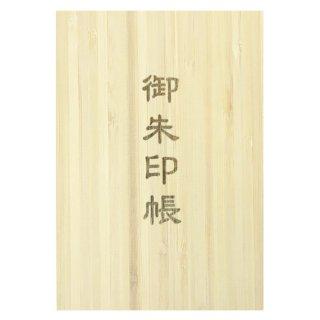 【名入れ可】千糸繍院 木製/竹の御朱印帳 金箔押し文字 蛇腹式48ページ 中判  ナチュラル