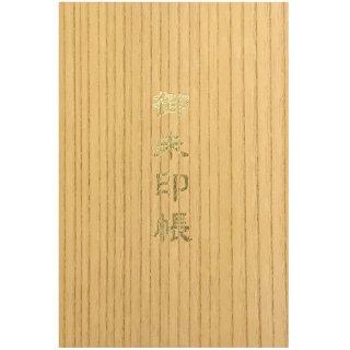【名入れ可】千糸繍院 謹製 銘木御朱印帳 「欅/ケヤキ」 蛇腹式48ページ 大判