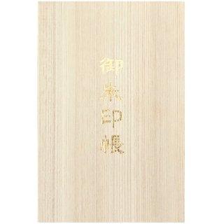 【名入れ可】千糸繍院 謹製 銘木御朱印帳 「栓/セン」 蛇腹式48ページ 大判