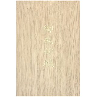 【名入れ可】千糸繍院 謹製 銘木御朱印帳 「楢/ナラ」 蛇腹式48ページ 大判