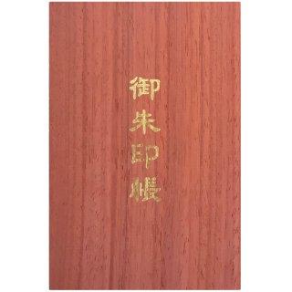 【名入れ可】千糸繍院 謹製 銘木御朱印帳 「パドック/Padauk」 蛇腹式48ページ 大判