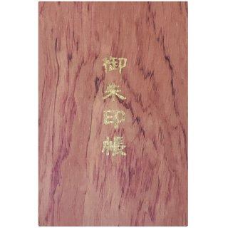 【名入れ可】千糸繍院 謹製 銘木御朱印帳 「ブビンガ/Bubinga」 蛇腹式48ページ 大判