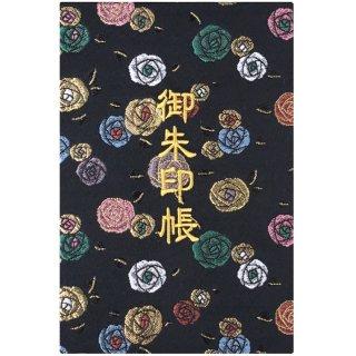千糸繍院 御朱印帳 西陣織 金襴装丁/刺繍文字 蛇腹式48ページ 黒彩薔薇
