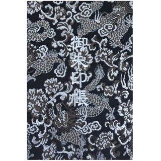 千糸繍院 御朱印帳 西陣織 金襴装丁/刺繍文字 蛇腹式48ページ 黒銀龍