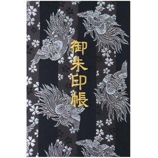 千糸繍院 御朱印帳 西陣織 金襴装丁/刺繍文字 蛇腹式48ページ 黒銀鳳凰桜