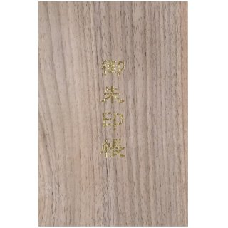 【名入れ可】千糸繍院 謹製 銘木御朱印帳 「ウォルナット」 蛇腹式48ページ 大判