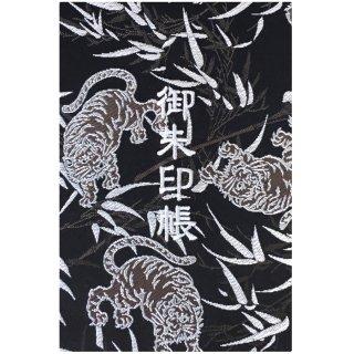 千糸繍院 御朱印帳 西陣織 金襴装丁/刺繍文字 蛇腹式48ページ 黒銀笹虎