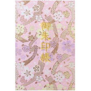 千糸繍院 御朱印帳 西陣織 金襴装丁/刺繍文字 蛇腹式48ページ 淡桜金帯