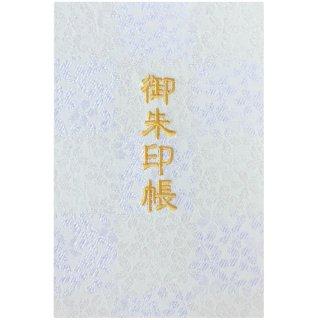 千糸繍院 御朱印帳 西陣織 金襴装丁/刺繍文字 蛇腹式48ページ 白雪小桜