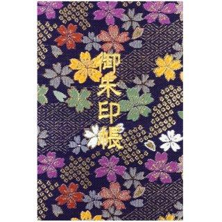 千糸繍院 御朱印帳 西陣織 金襴装丁/刺繍文字 蛇腹式48ページ 紺多彩桜