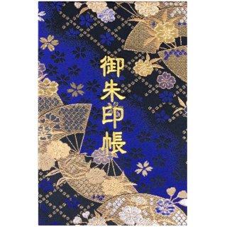千糸繍院 御朱印帳 西陣織 金襴装丁/刺繍文字 蛇腹式48ページ 青藍扇桜
