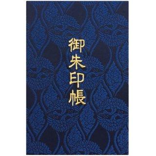 千糸繍院 御朱印帳 西陣織 金襴装丁/刺繍文字 蛇腹式48ページ 紺立涌鳳凰