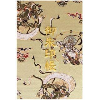 千糸繍院 御朱印帳 西陣織 金襴装丁/刺繍文字 蛇腹式48ページ 淡金風神雷神