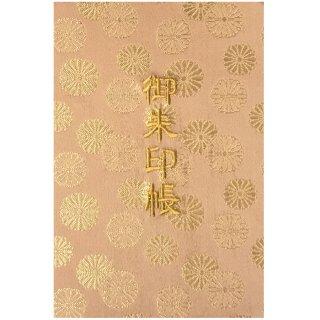 千糸繍院 御朱印帳 西陣織 金襴緞子装丁/刺繍文字 蛇腹式48ページ 大判 伽羅金菊紋