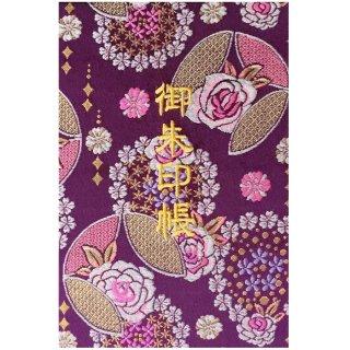 千糸繍院 御朱印帳 西陣織 金襴緞子装丁/刺繍文字 蛇腹式48ページ 大判 紫薔薇冠