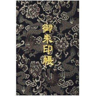 千糸繍院 御朱印帳 西陣織 金襴緞子装丁/刺繍文字 蛇腹式48ページ 大判 「匠」 水墨龍