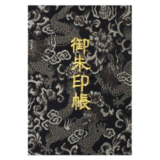 千糸繍院 御朱印帳 西陣織 金襴緞子装丁/刺繍文字 蛇腹式48ページ 中判 「匠」 水墨龍