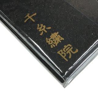 【名入れ】千糸繍院 御朱印帳カバー 高透明タイプ 特大判サイズ