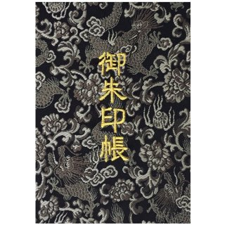 千糸繍院 御朱印帳 西陣織 金襴装丁/刺繍文字 蛇腹式48ページ 特大判 「匠」 水墨龍