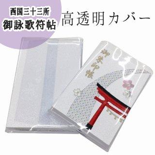 千糸繍院 西国三十三所 御詠歌符帖カバー 高透明タイプ