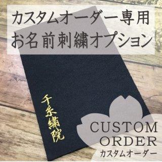 【カスタムオーダー専用】お名前刺繍追加オプション ※通常の御朱印帳との組み合わせは不可