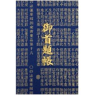 千糸繍院 御首題帳 西陣織 金襴装丁/刺繍文字 蛇腹式48ページ 紺法華経
