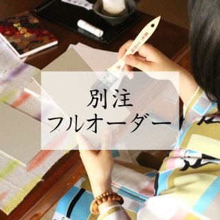 ※お問い合わせ後注文可能【カスタムオーダー】糸色変更オプション